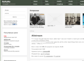 allstream.nnm.ru