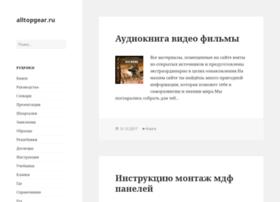 alltopgear.ru