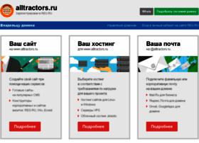 alltractors.ru