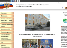 almaata.mid.ru