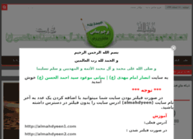 almahdyeen1.com