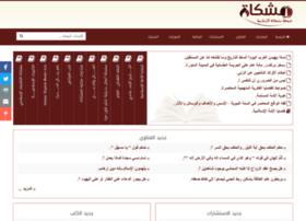 almeshkat.com