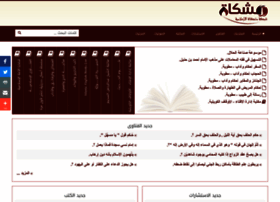 almeshkat.net