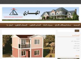 almhary.com