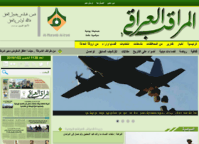 almurakeb-aliraqi.org