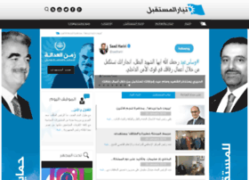 almustaqbal.org