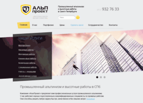alp-proekt.ru