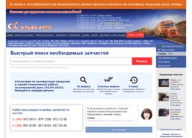 alpha-avto.ru