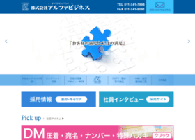 alpha-business.co.jp