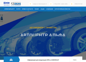 alpha-center.ru