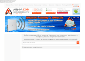 alpha-company.ru