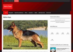 alphadogs.gr