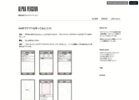 alphaversion.co.jp