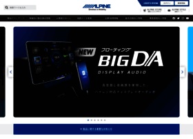 alpine.co.jp