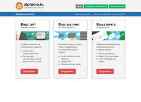 alpromo.ru