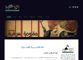 alqadisiyahtv.com