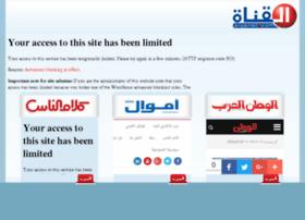 alqanat.com