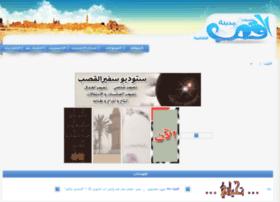 alqasab.org