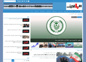 alrafidayn.net