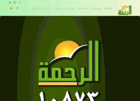 alrahma.tv