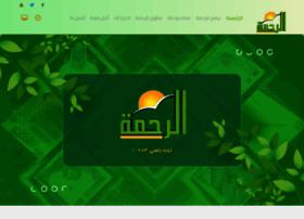 alrahma.tv