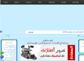 alsaadah47.com