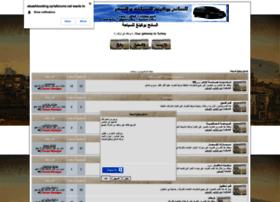 alsaehbooking.syriaforums.net