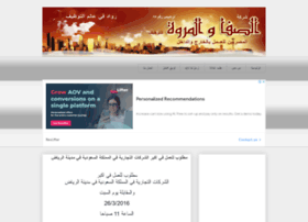 alsafawalmarwa-hr-eg.blogspot.com