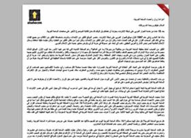 alsaha.com