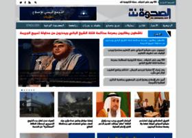alsahwa-yemen.net