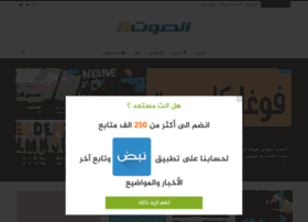 alsawt.net