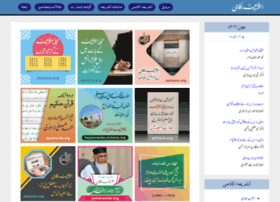 alsharia.org