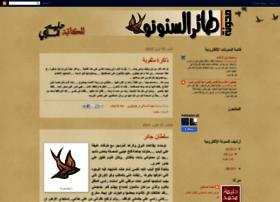 alsnono-bird.blogspot.com