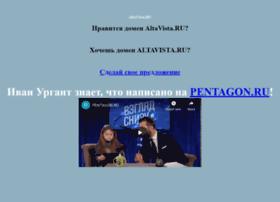 altavista.ru