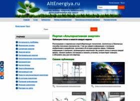 altenergiya.ru