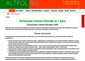 altpol.ru