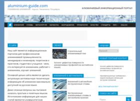 aluminium-guide.ru