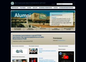 alumnirudn.ru