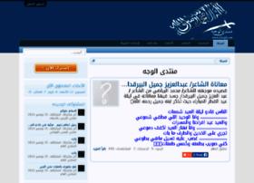 alwajjh.com