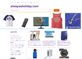 alwaysaholiday.com