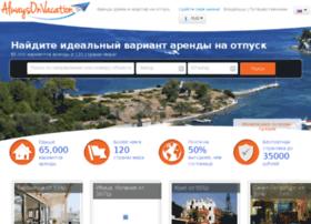 alwaysonvacation.ru