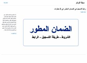 alweeam.org