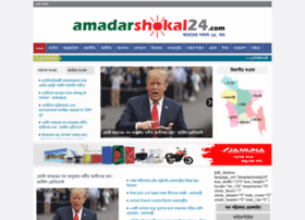 Amadarshokal24.com