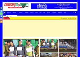 amaderbangladesh24.com