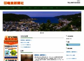 amamishimbun.co.jp