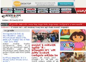 amar-desh.com