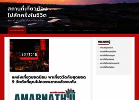 amarnathji.com