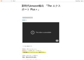 amazonyushutu3.blogspot.jp