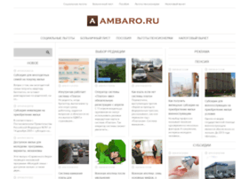 ambaro.ru