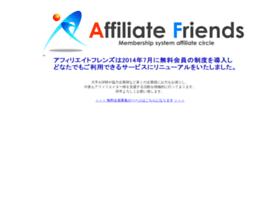 amenity.affiliate-friends.co.jp